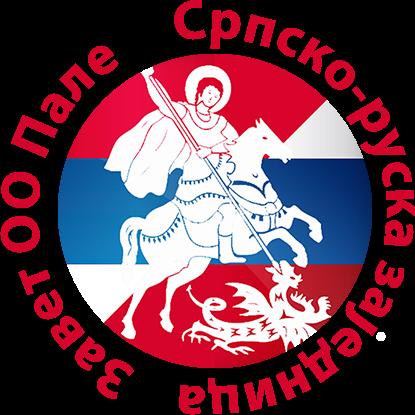 SRPSKO-RUSKA ZAJEDNICA ZAVET OO PALE