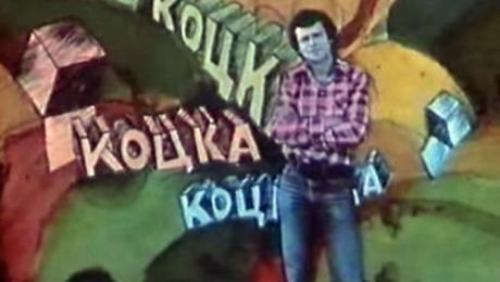 Branko Kockica – Šta je Jugoslavija