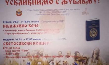 """Svetosavski koncert """"Uskliknimo s ljubavlju"""""""