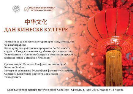 Dan kineske književnosti 30. juna 2016. godine u 12.00 časova