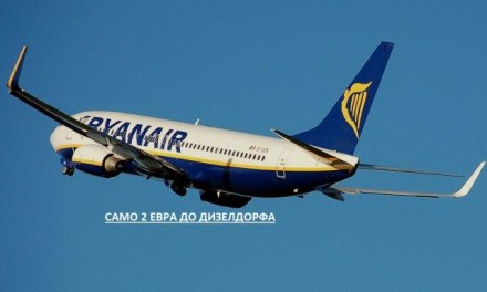Avio karte iz Niša za samo 2 evra