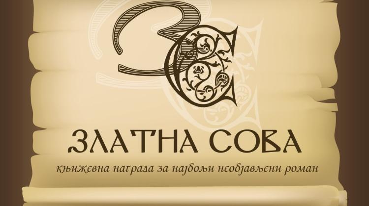 """Objavlјen konkurs za """"Zlatnu sovu"""" 2018."""