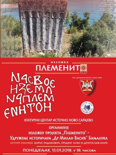 Izložba Plemenito u Kulturnom centru Istočno Novo Sarajevo