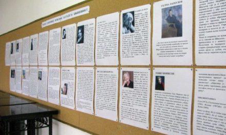 Izložba posvećena knјiževnicama koje su dobile Nobelovu nagradu
