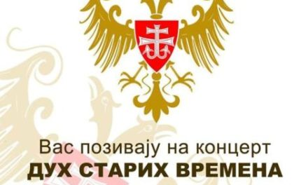 "Koncert ""Duh starih vremena"" Srbskih pravoslavnih pojaca iz Beograda"