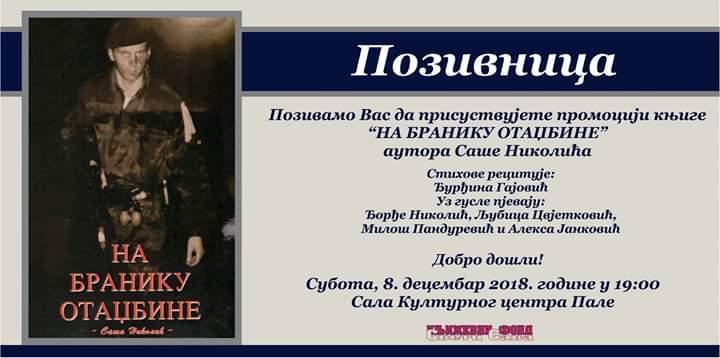 """Promocija knjige """"Na braniku otadžbine"""""""